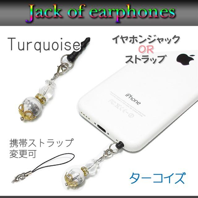 イヤホンジャック 携帯ストラップ 選べる接続タイプ 最高品質 天然石 水晶 ハウライト 数珠 スマホピアス 送料無料 送料込み アクセサリ