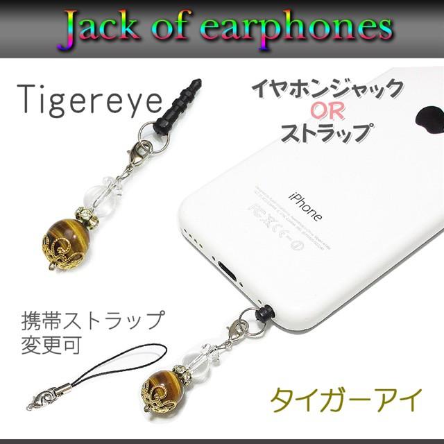 イヤホンジャック 携帯ストラップ 選べる接続タイプ 最高品質 天然石 タイガーアイ 数珠 スマホピアス 送料無料 送料込み アクセサリー