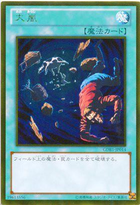 大嵐 ゴールドレア GDB1-JP014 【魔法カード】【遊戯王カード】