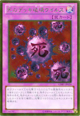 遊戯王カード 死のデッキ破壊ウイルス ゴールドレア GS01-JP020 GDB1-JP020【罠カード】