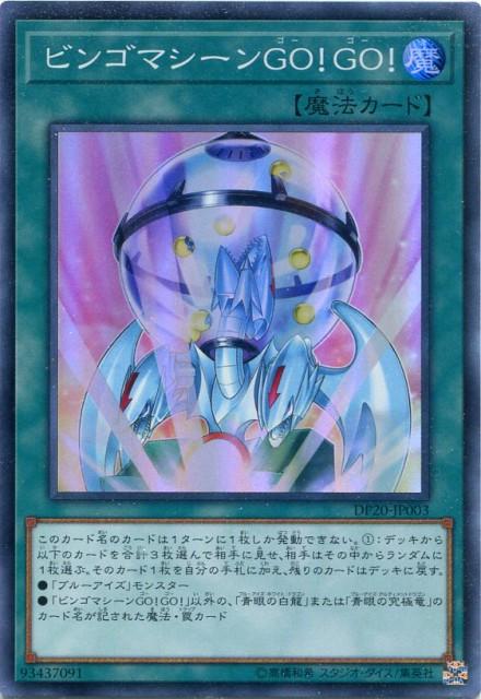 ビンゴマシーンGO!GO! スーパーレア DP20-JP003 通常魔法【遊戯王カード】