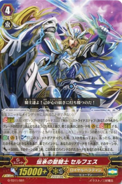 伝承の聖騎士 セルフェス C仕様 G-TD11/001【カードファイト!! ヴァンガードG】ロイヤルパラディン