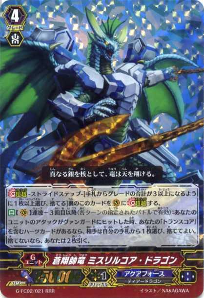 蒼翔帥竜 ミスリルコア・ドラゴン G-FC02/021 RRR 【カードファイト!! ヴァンガードG】アクアフォース