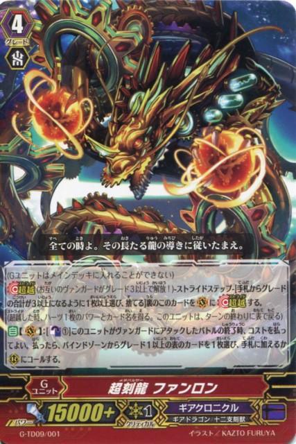 超刻龍 ファンロン C仕様 G-TD09/001【カードファイト!! ヴァンガードG】ギアクロニクル