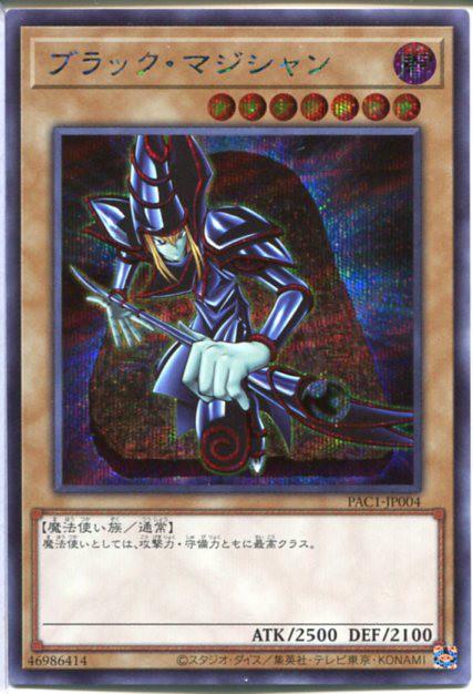 遊戯王 ブラック・マジシャン(シークレットレア)PAC1-JP004 闇属性 レベル7