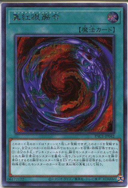 遊戯王 真紅眼融合[レッドアイズ・フュージョン](シークレットレア)PAC1-JP042 通常魔法