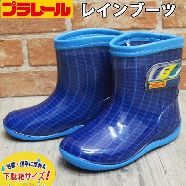 6638efc51eab7 プラレール|キッズレインシューズ・長靴 通販・価格比較 - 価格.com