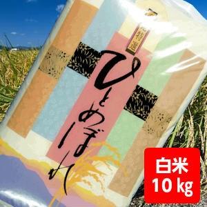 【送料無料】1年産山形県産ひとめぼれ白米10kg【沖縄別途1000円加算】