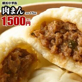 点心 肉まん 15個入 横浜中華街で行列ができる皇朝の大人気肉まん