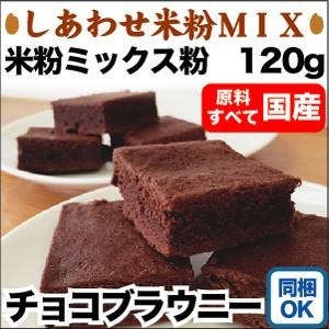 米粉ミックス粉 チョコブラウニー 120g【送料無料商品と同梱OK/お菓子/手作り/国内産/ハーベストシーズン】