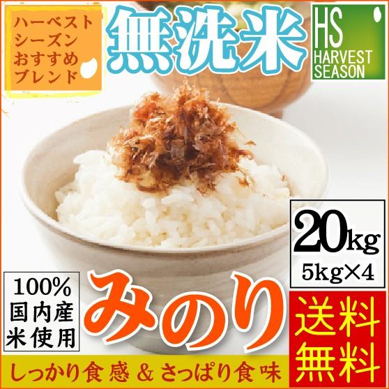 【国内産米100%使用!】 国内産 無洗米 みのり20kg(5kg×4)【送料無料/北海道沖縄は別途送料760円】