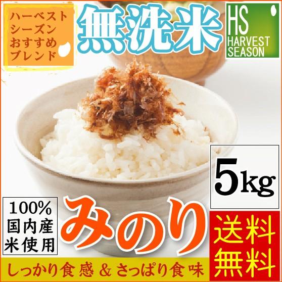 【国内産米100%使用!】 無洗米 みのり5kg【送料無料/北海道沖縄へは別途送料760円】