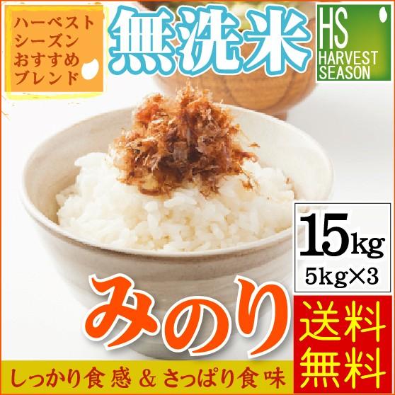【国内産米100%使用!】 無洗米 みのり15kg(5kg×3)【送料無料/北海道沖縄へは別途送料760円】