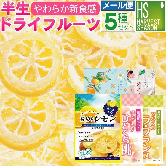 やわらか♪メール便送料無料 ドライフルーツ 5種セット 計122g【ラフランス/桃/レモン/みかん/りんご】