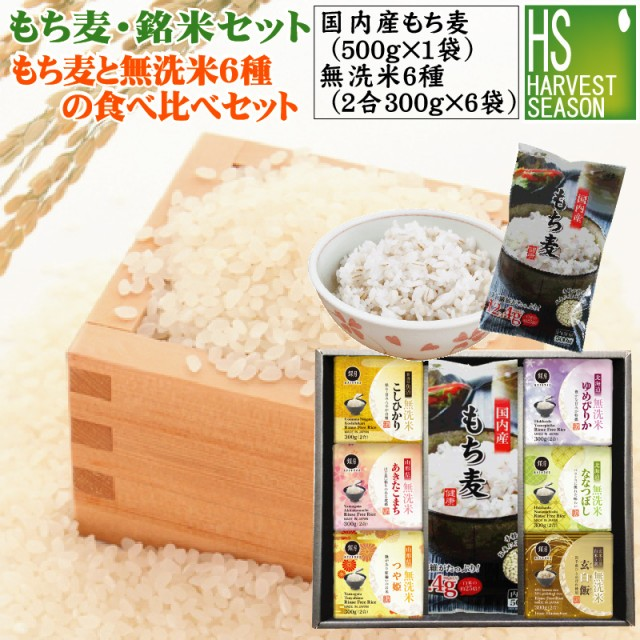[ギフト/のし可] もち麦・銘米セット もち麦500g×1袋と無洗米6種(300gx6袋)の食比べセット 令和2年産 [新潟魚沼コシヒカリ/山形あきたこ