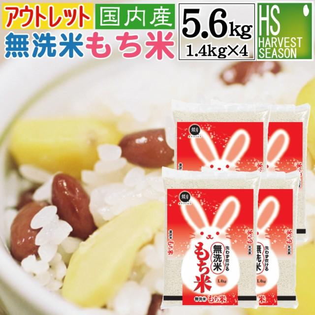 【精米日訳あり】【アウトレットセール】【国内産100%使用】無洗米もち米5.6kg(1.4kg×4袋)【送料無料/北海道沖縄へは別途送料760円】【