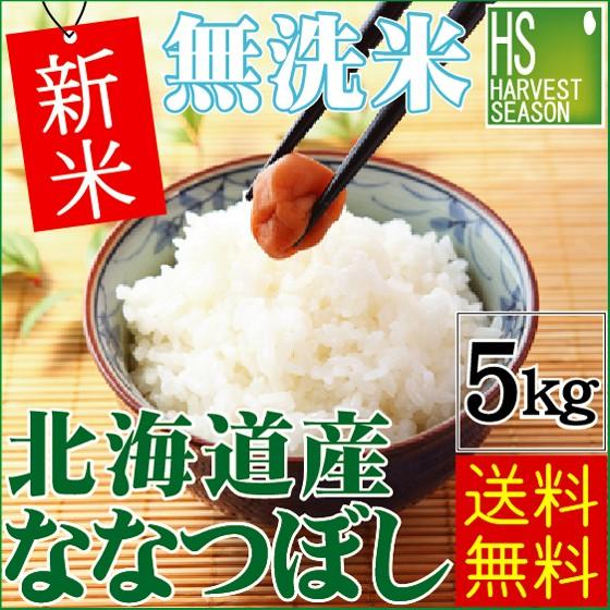 【新米】無洗米 令和2年産 北海道産 ななつぼし5kg 【特A獲得米】【送料無料/北海道沖縄へは別途送料760円】