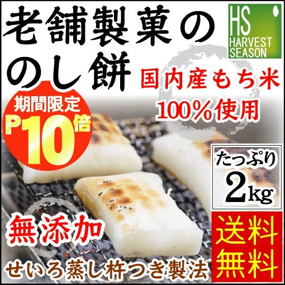予約販売 12/30発送限定【送料無料】もち 正月用 のし餅 2kg 無添加 国産100% 国内産 もち米 のしもち 【北海道、沖縄、離島へのお
