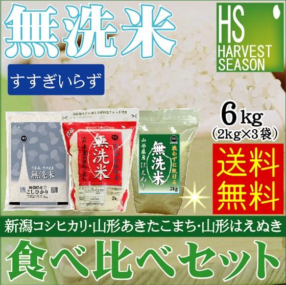 令和元年産 無洗米食べ比べセット6kg(2kg×3袋) [新潟コシヒカリ/山形あきたこまち/山形はえぬき] [送料無料/北海道沖縄は別途送料760円]