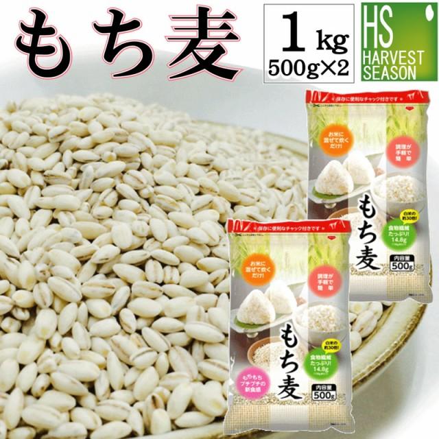 【月間セール】【メール便送料無料】もち麦1kg(500g×2袋) βグルカン(水溶性食物繊維)豊富♪(アメリカ産/大麦)【ポイント消化やお試しに
