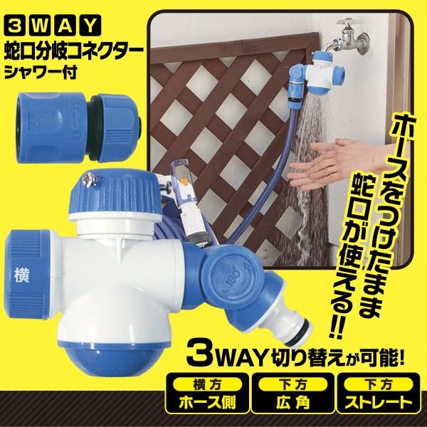 3way蛇口分岐コネクター シャワー付 3分岐 水道 蛇口 コネクター ホース 外径 20mm以下 蛇口ニップル 散水コネクター
