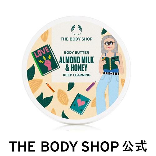 正規品 数量限定 ボディバター AM H(アーモンドミルク&ハニー) 45TH LIMITED EDITION 200ml THE BODY SHOP ザボディショップ