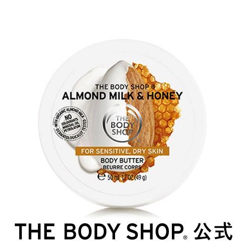 【正規品】 ボディクリーム ボディバター アーモンドミルク&ハニー 50ml THE BODY SHOP ボディショップ 乾燥 保湿 モイスチャー しっと