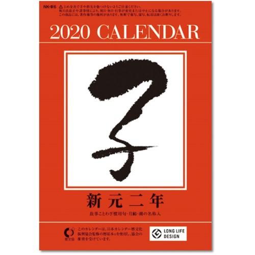 カレンダー2020 6号日めくりカレンダー