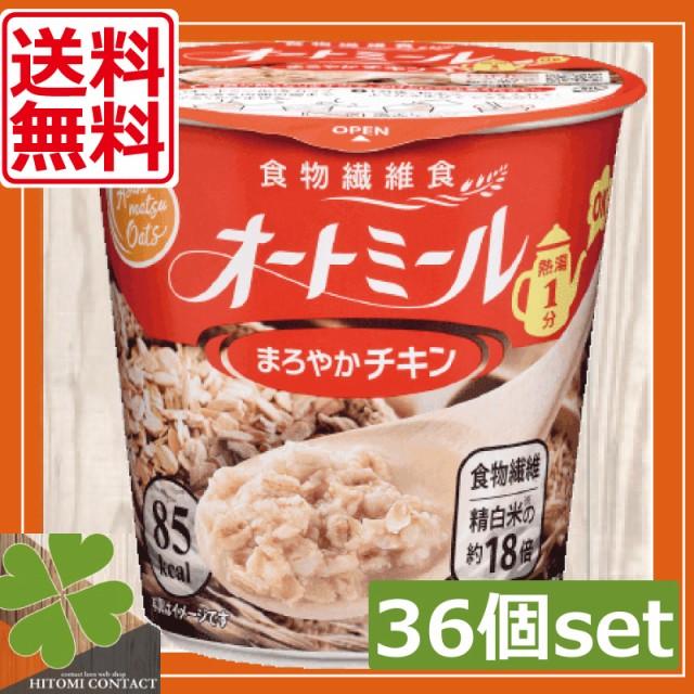【送料無料】旭松 オートミール まろやかチキン 24.2g ×3ケース(36個)