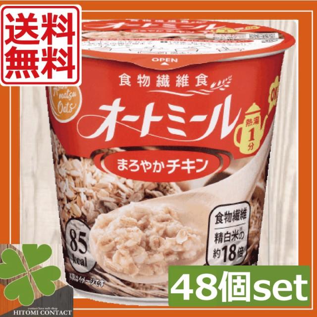 【送料無料】旭松 オートミール まろやかチキン 24.2g ×4ケース(48個)
