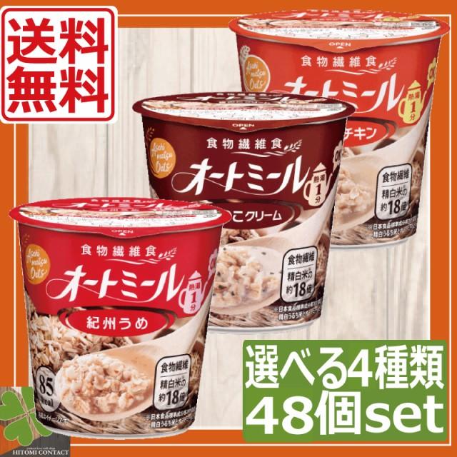 【送料無料】旭松 オートミール 選べる 紀州うめ まろやかチキン きのこクリーム ×4ケース (48個)