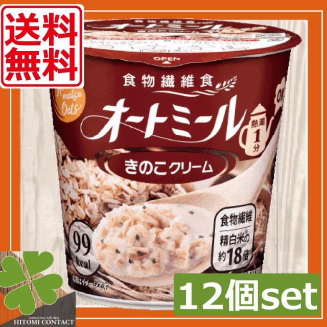 【送料無料】旭松 オートミール きのこクリーム 24.2g ×1ケース