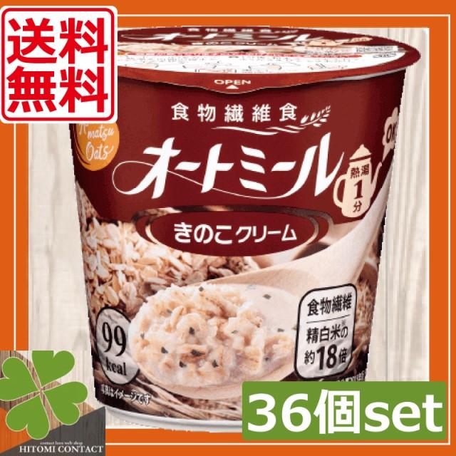 【送料無料】旭松 オートミール きのこクリーム 24.2g ×3ケース(36個)