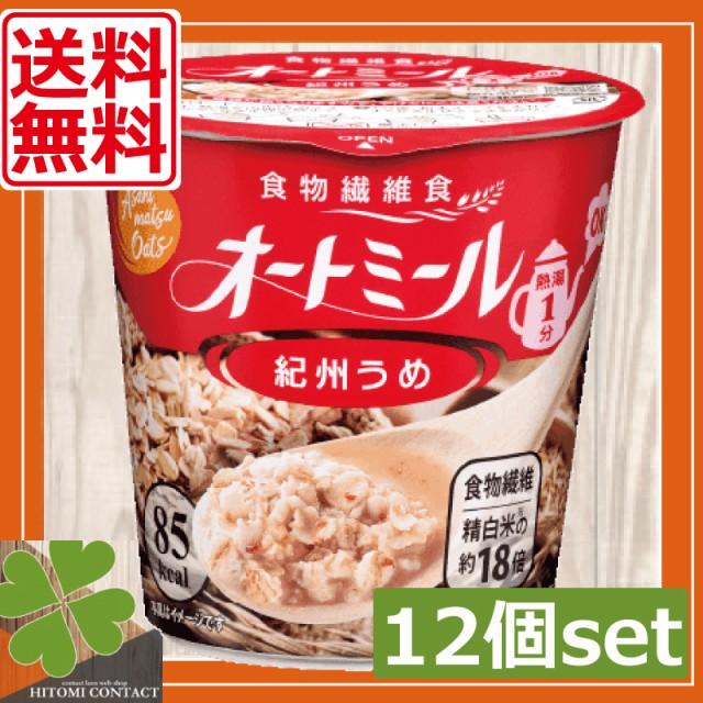 【送料無料】旭松 オートミール 紀州うめ 24.2g ×1ケース(12個)
