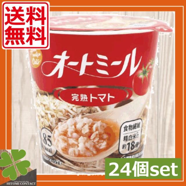 【送料無料】旭松 オートミール  完熟トマト 22.2g ×2ケース