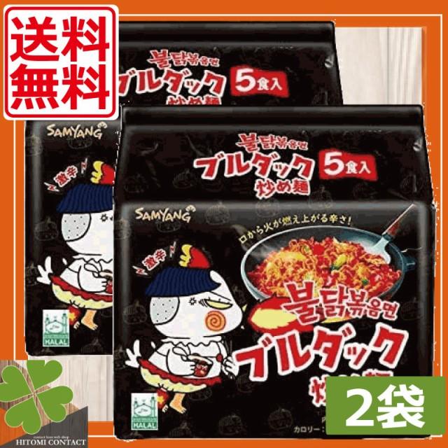 【送料無料】三養 サムヤン ブルダック 炒め麺 140g (5食パック) ×2袋 韓国食品 韓国料理 激辛 インスタント麺 袋ラーメン