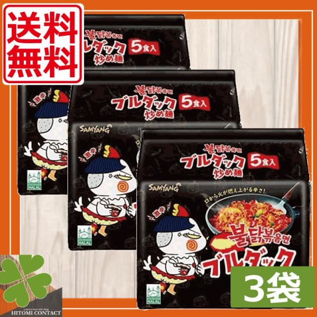 【送料無料】三養 サムヤン ブルダック 炒め麺 140g (5食パック) ×3袋 韓国食品 韓国料理 激辛 インスタント麺 袋ラーメン