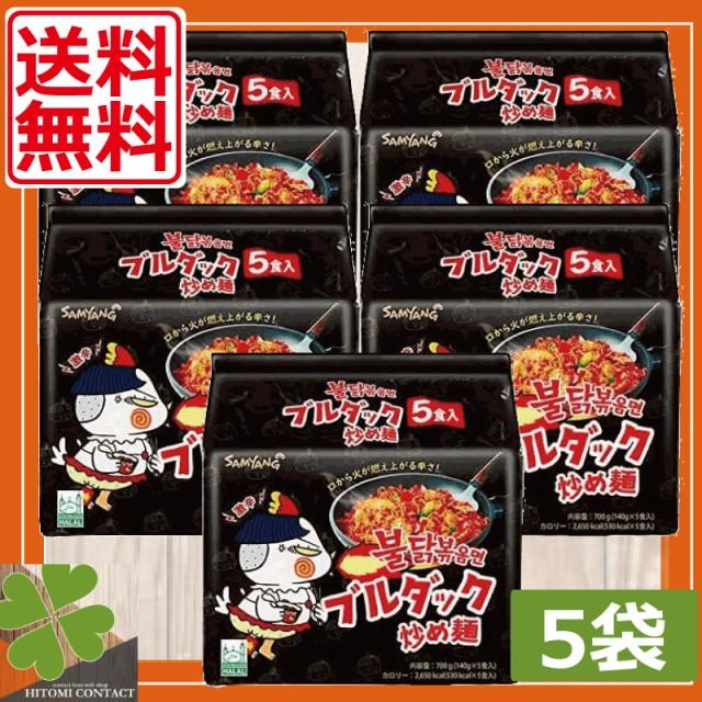 【送料無料】三養 サムヤン ブルダック 炒め麺 140g (5食パック) ×5袋 韓国食品 韓国料理 激辛 インスタント麺 袋ラーメン