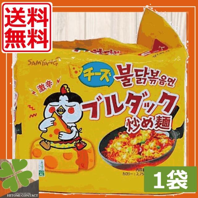 【送料無料】三養 チーズブルダック 炒め麺 炒め麺 140g (5食パック) ×1袋 韓国食品 韓国料理 激辛 インスタント麺 袋ラー