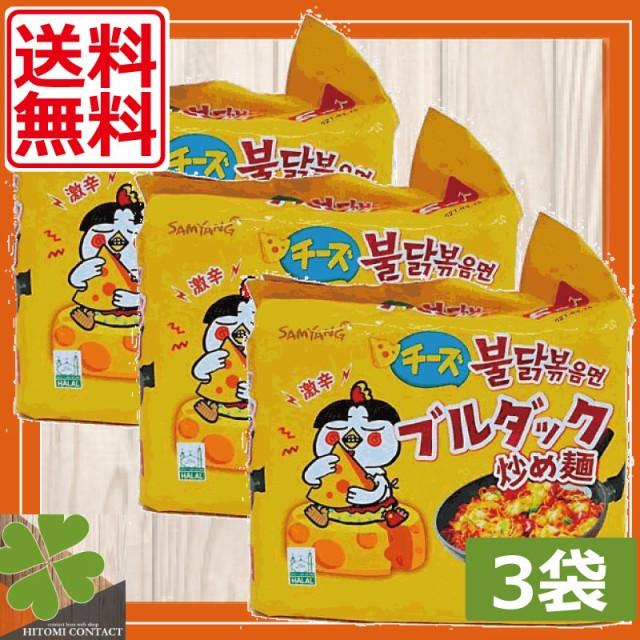【送料無料】三養 チーズブルダック 炒め麺 炒め麺 140g (5食パック) ×3袋 韓国食品 韓国料理 激辛 インスタント麺 袋ラー