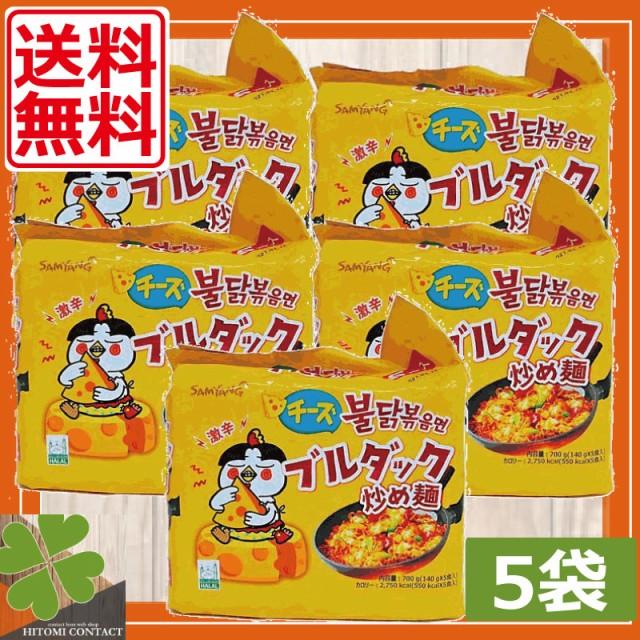 【送料無料】三養 チーズブルダック 炒め麺 炒め麺 140g (5食パック) ×5袋 韓国食品 韓国料理 激辛 インスタント麺 袋ラー