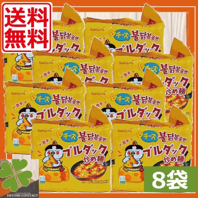 【送料無料】三養 チーズブルダック 炒め麺 炒め麺 140g (5食パック) ×8袋 韓国食品 韓国料理 激辛 インスタント麺 袋ラー