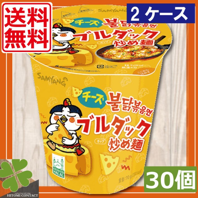 【送料無料】三養 サムヤン チーズブルダック炒め麺 カップ麺 70g(15個) ×2ケース 韓国食品 韓国料理 激辛 インスタント麺