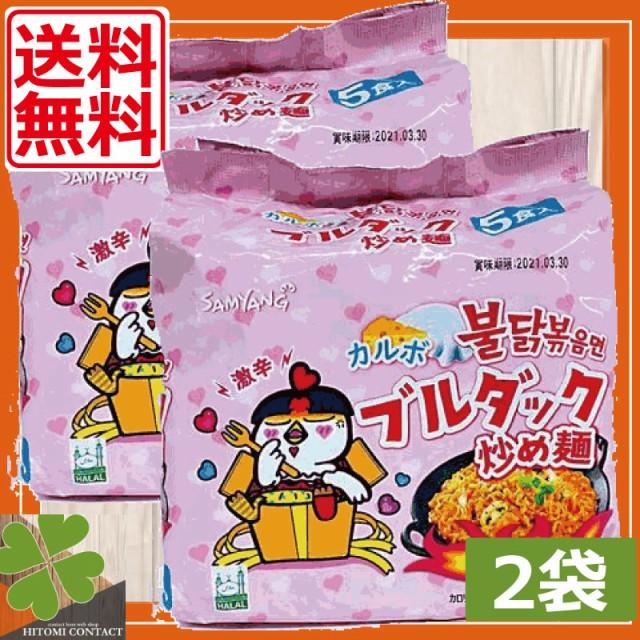 【送料無料】三養 カルボブルダック 炒め麺 炒め麺 130g (5食パック) ×2袋 韓国食品 韓国料理 激辛 インスタント麺 袋ラー