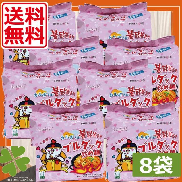 【送料無料】三養 カルボブルダック 炒め麺 炒め麺 130g (5食パック) ×8袋 韓国食品 韓国料理 激辛 インスタント麺 袋ラー