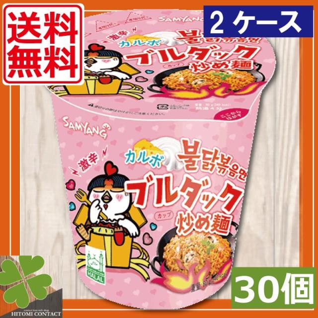 【送料無料】三養 サムヤン カルボブルダック炒め麺 カップ麺 70g(15個) ×2ケース 韓国食品 韓国料理 激辛 インスタント麺
