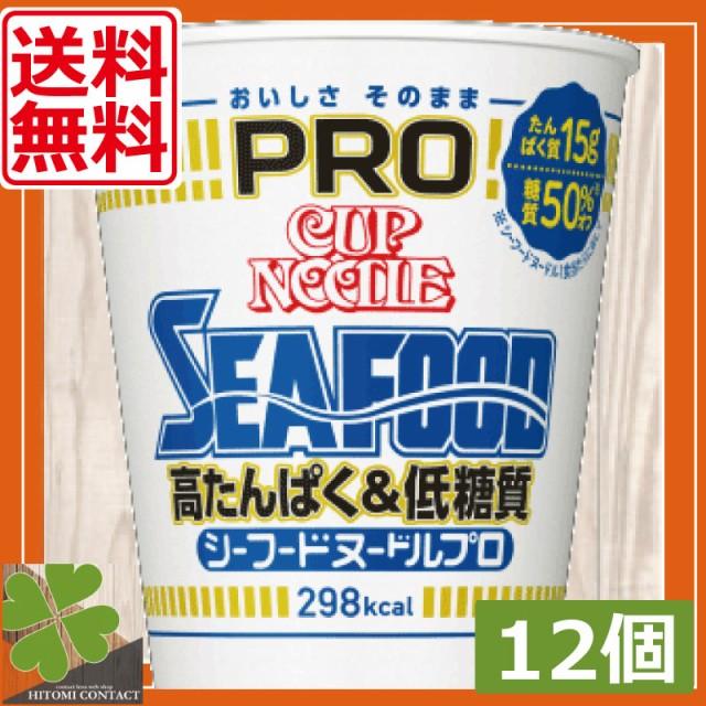 送料無料 日清 カップヌードルPRO 高たんぱく 低糖質 シーフードヌードル ×12個(1ケース) カップヌードルプロ たんぱく質15g 糖質50%