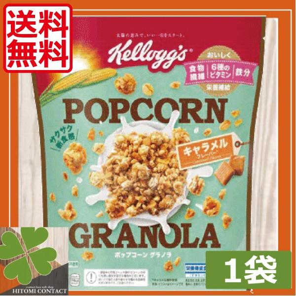 【送料無料】ケロッグ ポップコーングラノラ (350g)×1袋 朝食 日本ケロッグ グラノーラ フルグラ