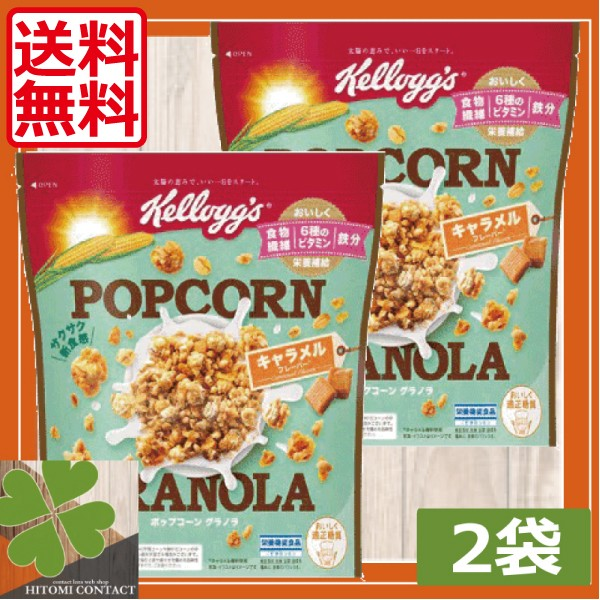 【送料無料】ケロッグ ポップコーングラノラ (350g)×2袋 朝食 日本ケロッグ グラノーラ フルグラ