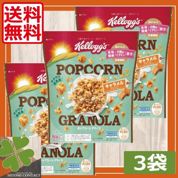 【送料無料】ケロッグ ポップコーングラノラ (350g)×3袋 朝食 日本ケロッグ グラノーラ フルグラ